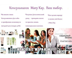 как произвести оплату корпоративным клиентам мэри кей - 6